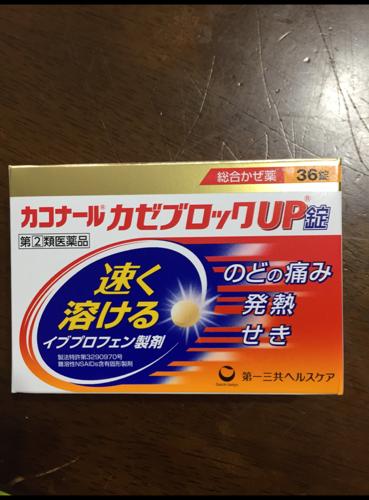 錠剤 カコナール