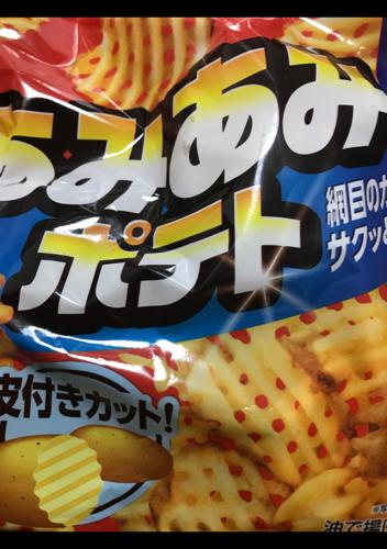 あみあみ ポテト