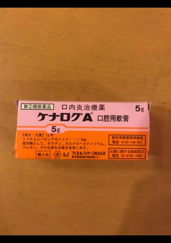 ケナログ a 口腔 用 軟膏