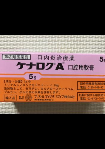 軟膏 用 ケナログ 口腔 a