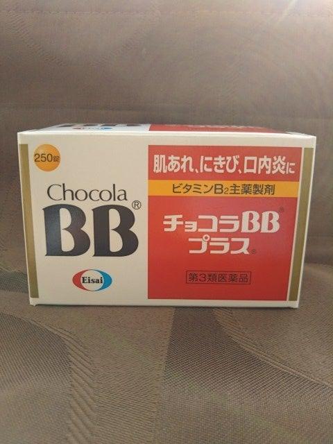 チョコラ bb プラス
