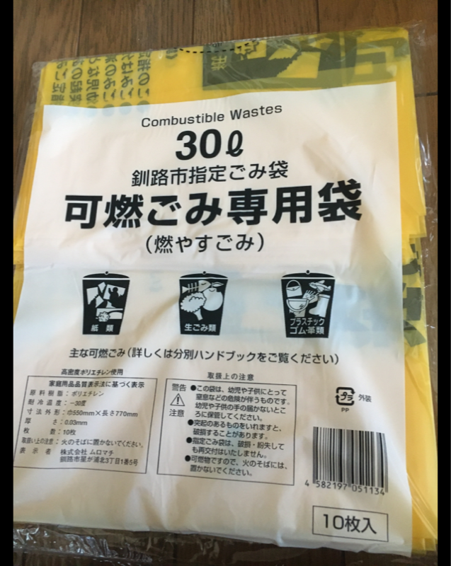市 ゴミ 分別 釧路