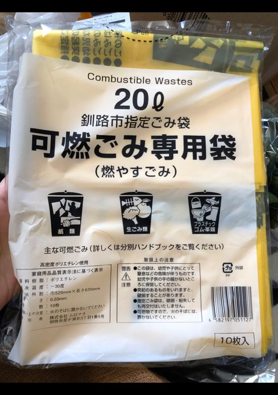 釧路 市 ゴミ 分別