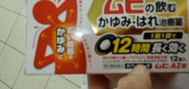 錠 ムヒ az ムヒAZ錠 24錠(池田模範堂)の口コミ・レビュー、評価点数