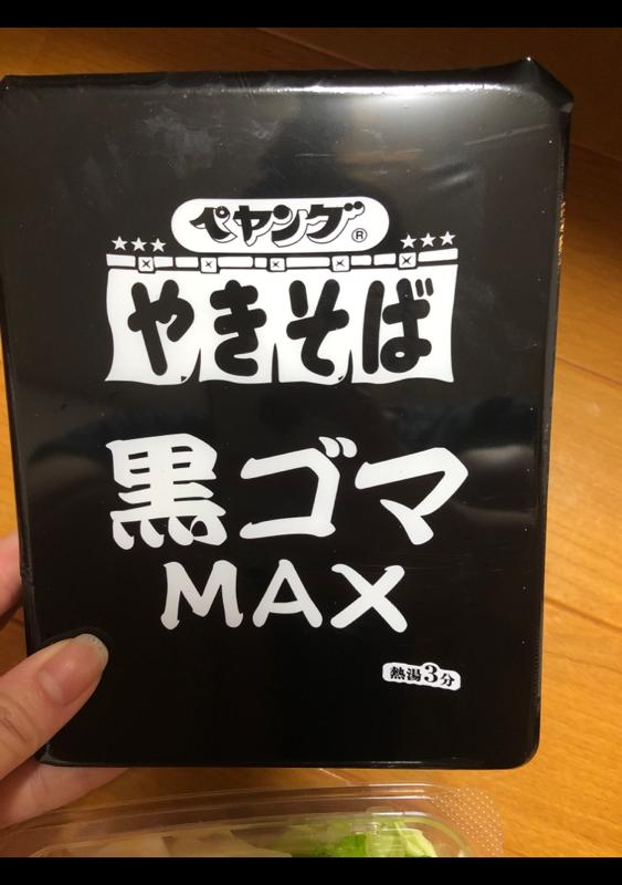 黒 ごま マックス