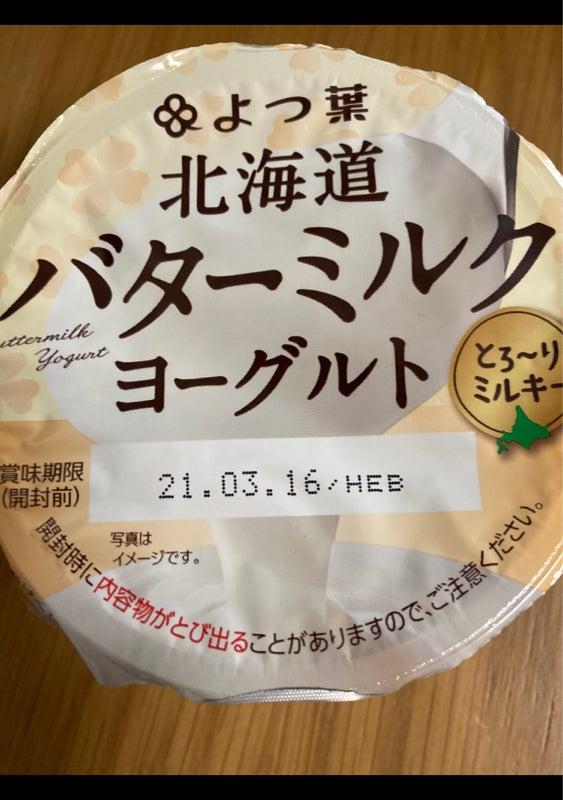 ヨーグルト バター ミルク よつ葉北海道バターミルクパウダー(1kg) よつ葉乳業オンラインショップ