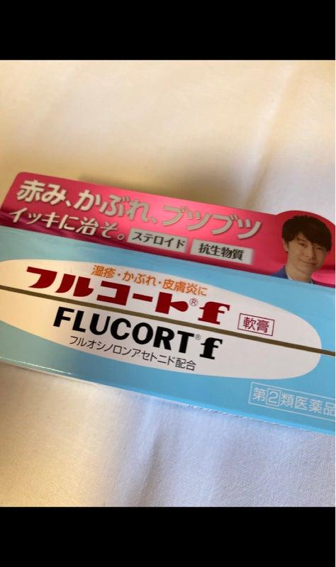 F 軟膏 フルコート 医療用医薬品 :
