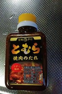 戸村 焼肉 の たれ