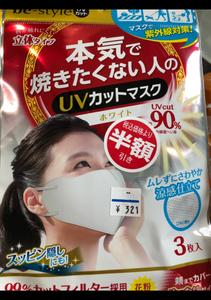 焼き マスク uv カット の 本気 人 で ない たく マスクって紫外線防止になるの!?UVカット効果のあるマスクがあるらしい