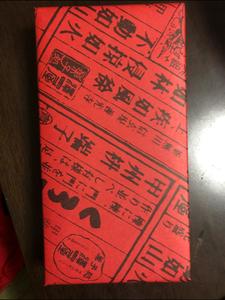 屋 玉 澤田 くろ