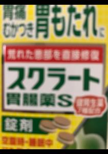 薬 スクラート 胃腸