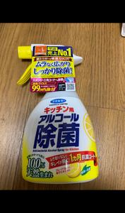 フマキラー 除 菌 スプレー