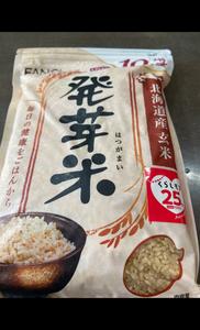 発芽 玄米 ファンケル
