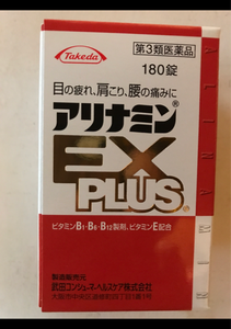 Ex ゴールド アリナミン アリナミンEXゴールド 90錠(武田薬品工業)の口コミ・レビュー、評価点数