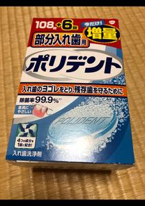 部分入れ歯用 ポリデント 増量品 108+6錠(アース製薬)の口コミ ...