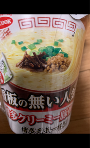 一杯 ラーメン 元気 全国ラーメン店マップ 博多編