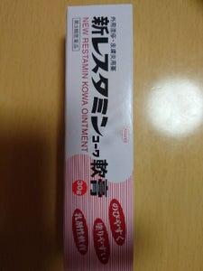 レスタミン 軟膏